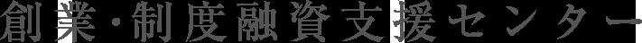東京都 台東区・千代田区 秋葉原 上野の創業融資・制度融資支援|飯塚税理士・行政書士事務所